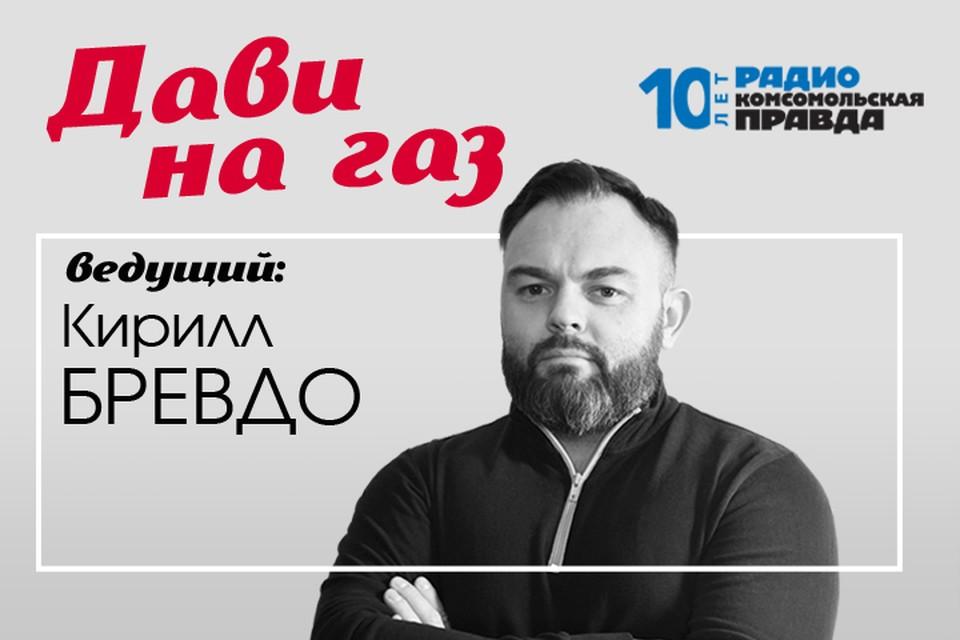 Кирилл Бревдо - с главными автомобильными темами.