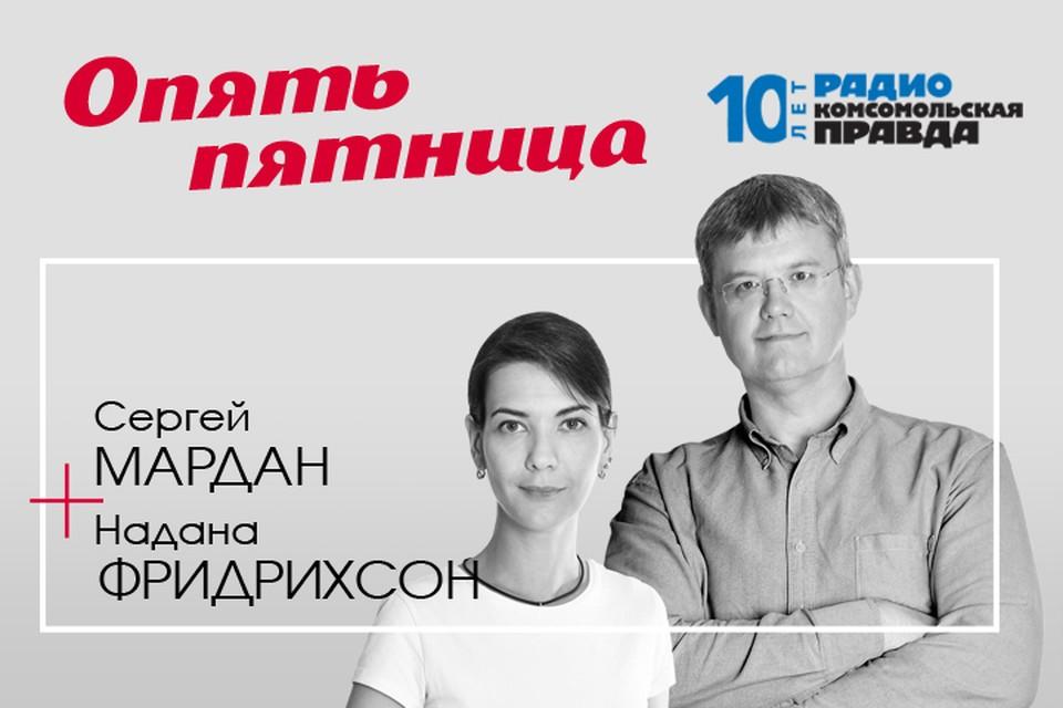 Сергей Мардан и Надана Фридрихсон обсуждают главные новости