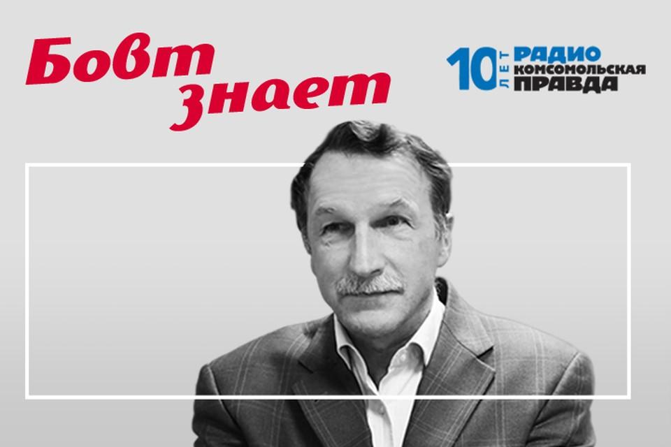 Иван Панкин и политолог Георгий Бовт обсуждают главные темы дня.