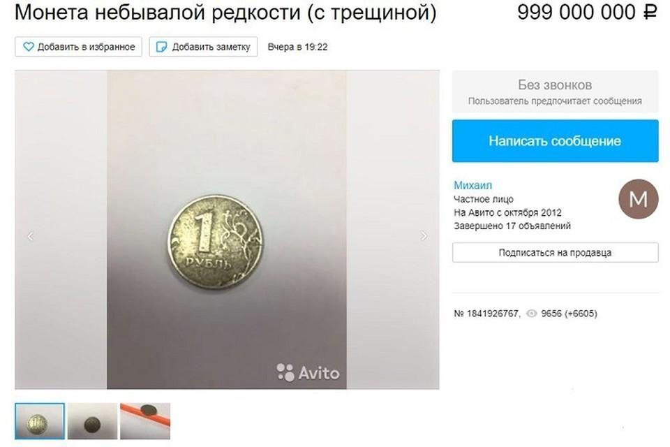 """Петербуржец продает потертый рубль за 999 миллионов. Фото: """"Авито"""""""