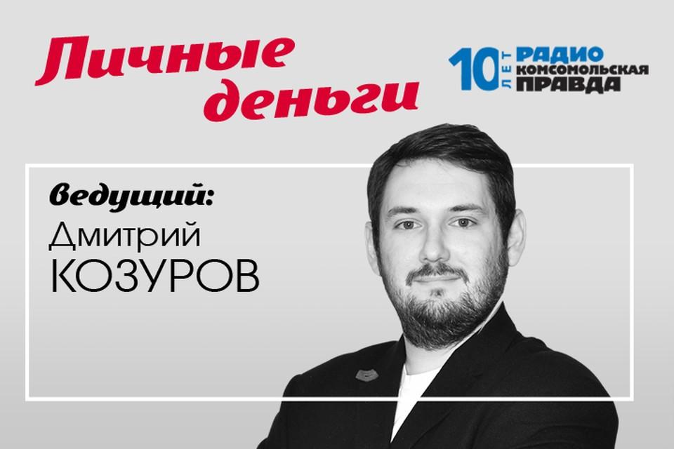 Дмитрий Козуров знает всё о бизнесе и финансах