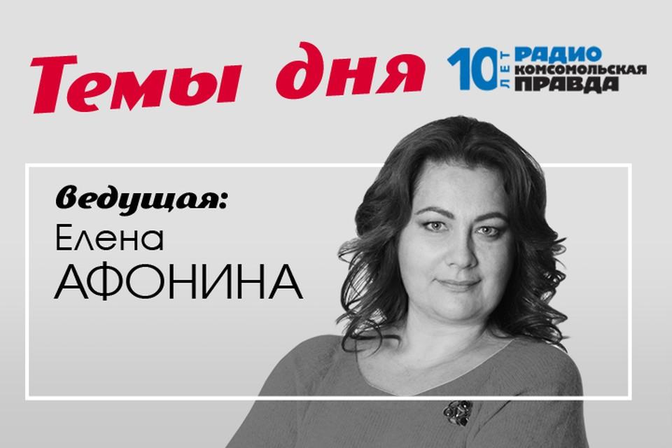 Елена Афонина - с главными темами дня.