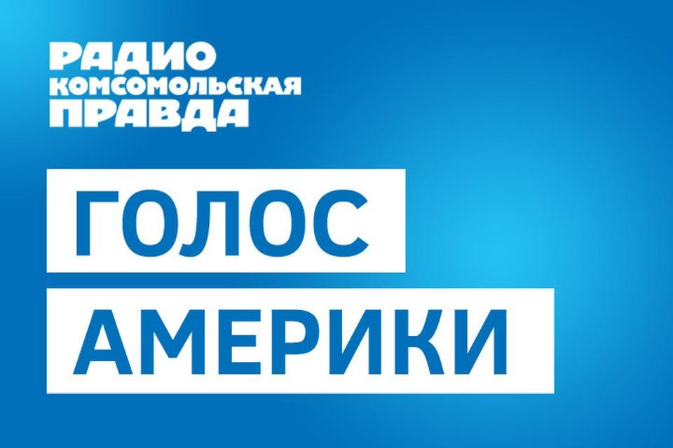 Игорь Измайлов и Александр Домрин обсуждают главные новости Штатов.
