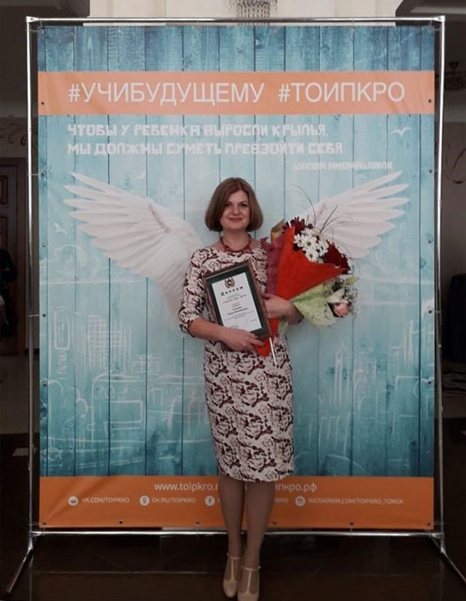 Педагог из Бакчара Елена Таскаева приглашена на церемонию награждения, которая пройдет в Москве в феврале.