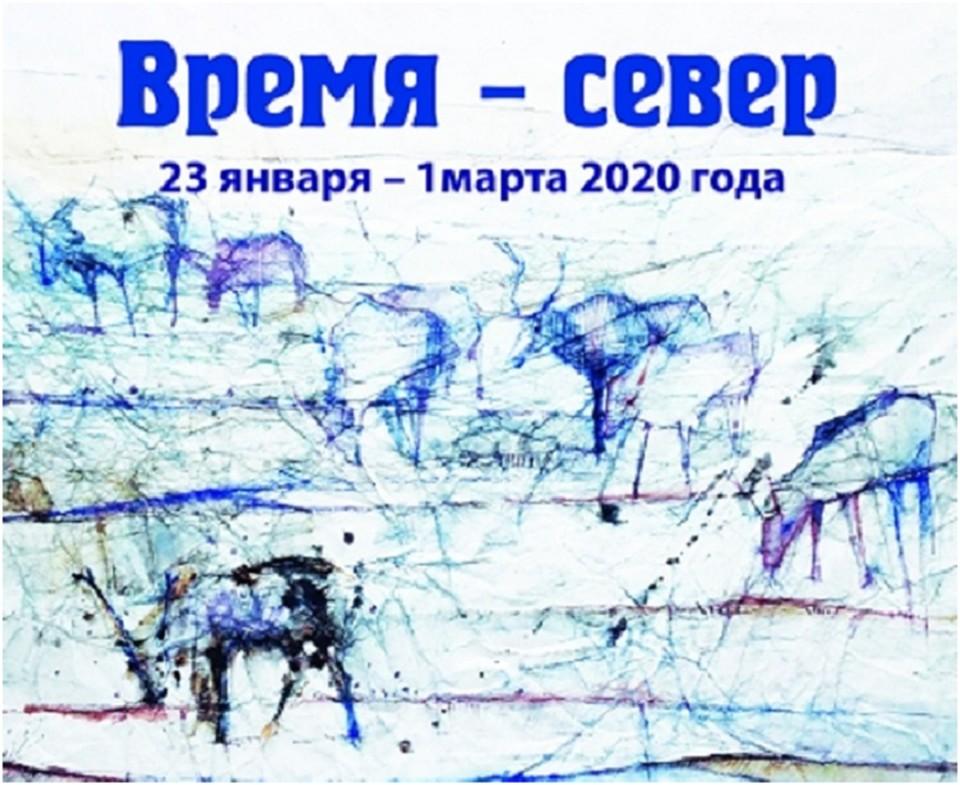 Жители столицы ХМАО увидят выставку «Время – Север». Фото музея природы и человека