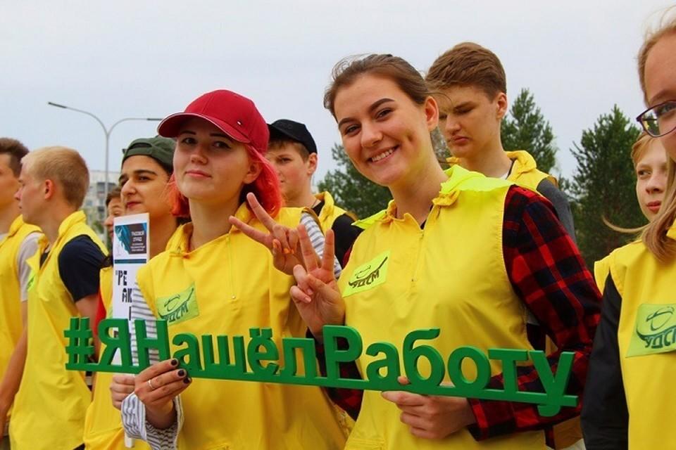 В Ноябрьске заявочная кампания на трудоустройство подростков стартует в феврале Фото: Администрация Ноябрьска