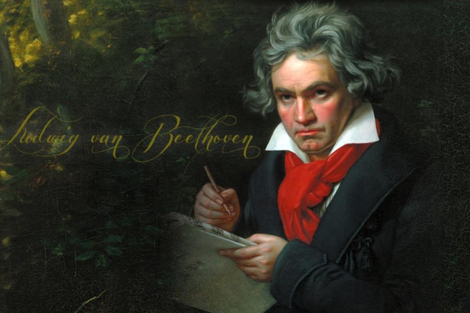 Оглохнув, Бетховен продолжал пить вино и писать музыку.