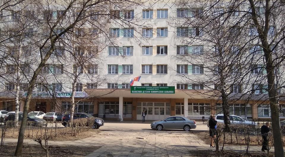 Областная детская клиническая больница