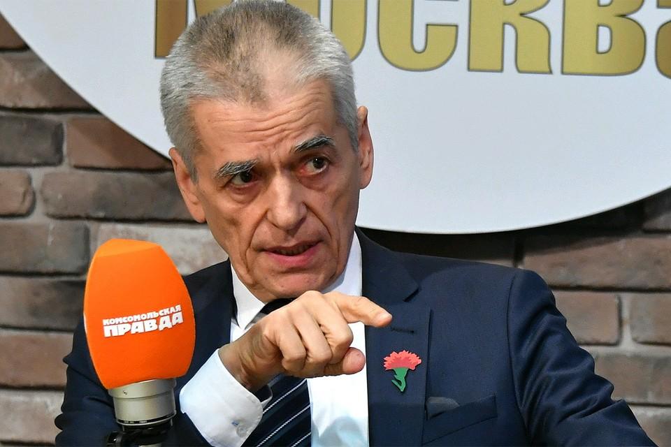 Геннадий Онищенко.