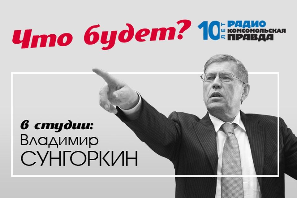 Главный редактор «Комсомольской правды» Владимир Сунгоркин объясняет, что стоит за главными событиями в стране и мире.