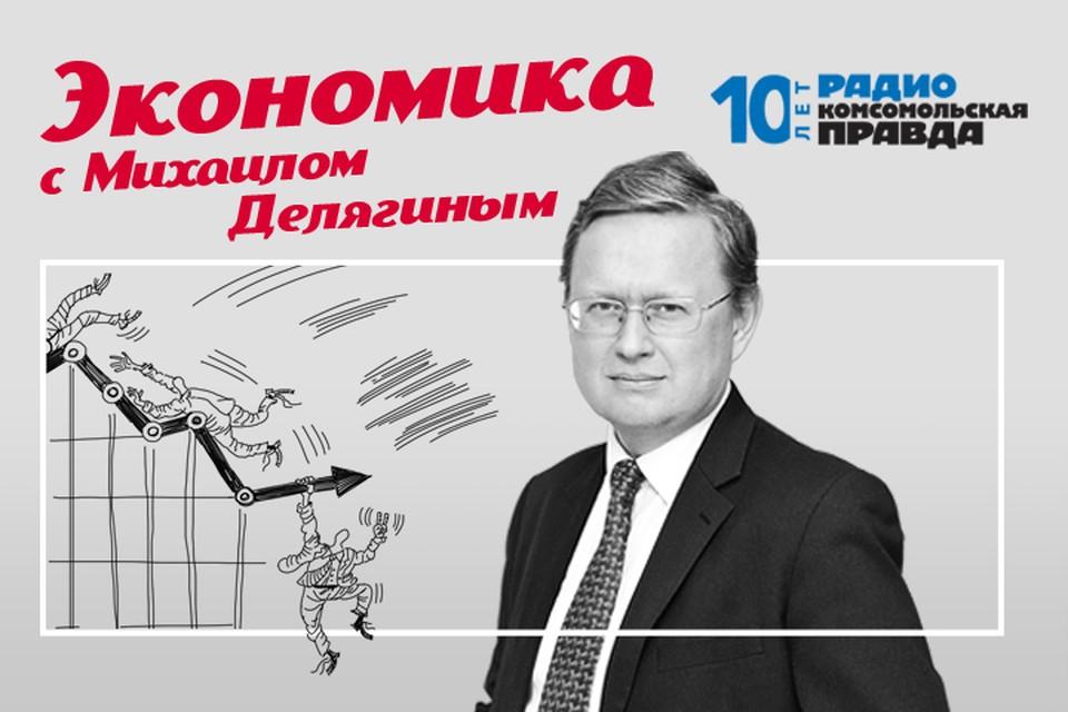 Известный экономист Михаил Делягин - про главные темы дня.