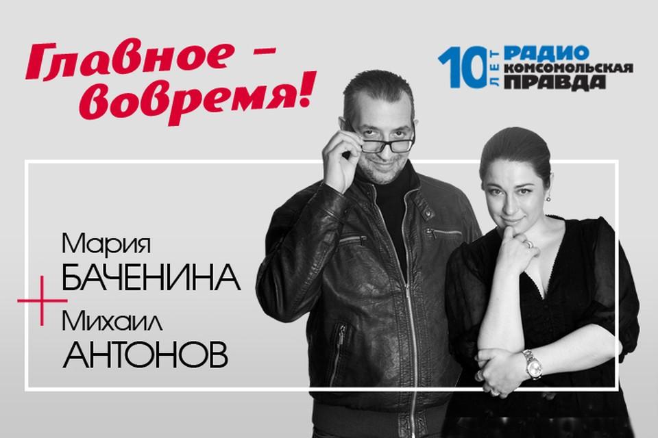 Михаил Антонов и Мария Баченина обсуждают главные утренние темы.