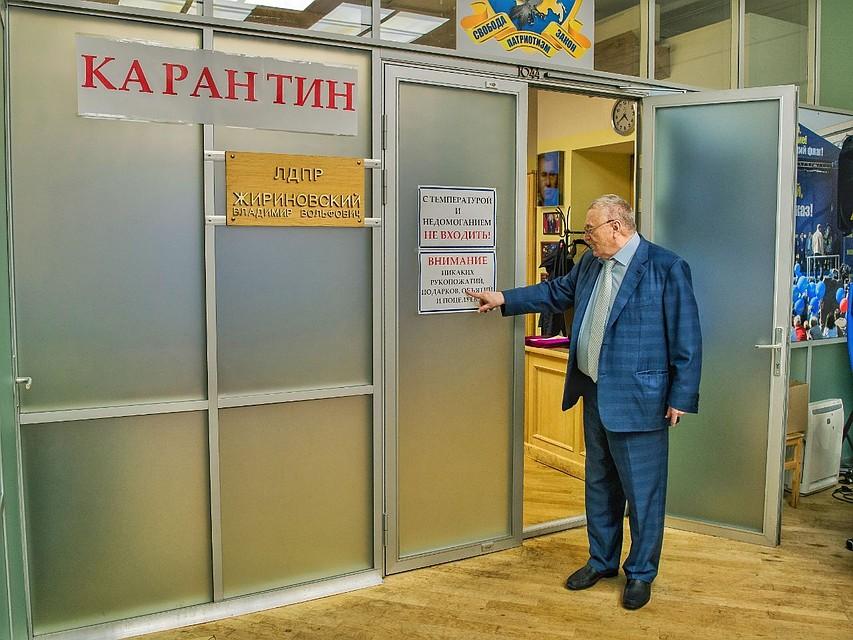 Жириновский объявил в Думе карантин