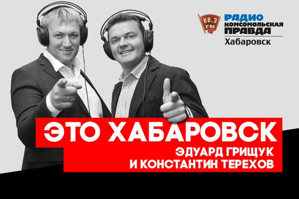 Петр Перевезенцев на радио «Комсомольская правда-Хабаровск»