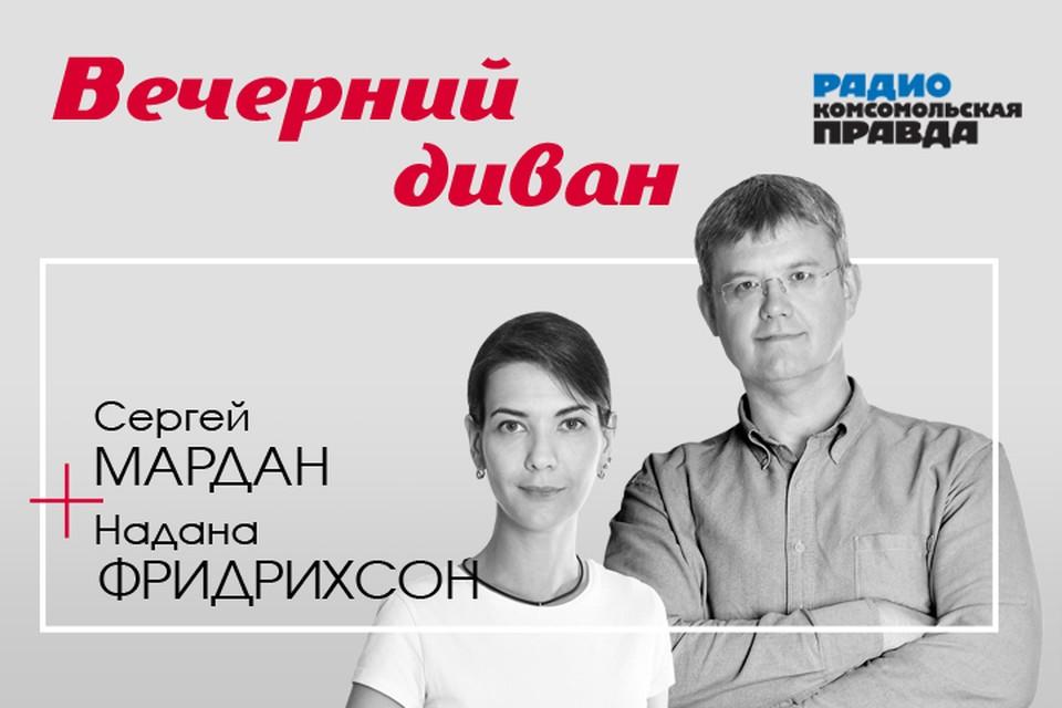 Сергей Мардан и Надана Фридрихсон обсуждают главные темы дня.