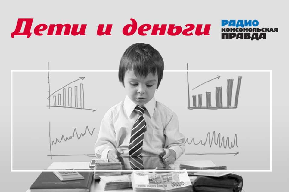 Психологи советуют объяснять ребенку с самого детства, что такое деньги и откуда они берутся