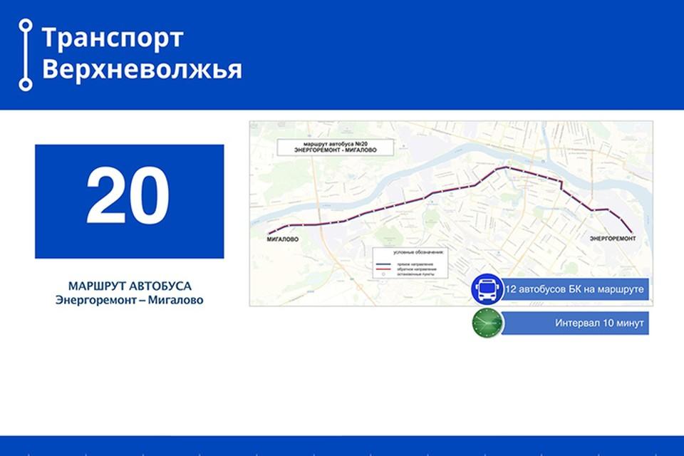 """Схема проезда маршрута №20 Фото: vk.com/""""Транспорт Верхневолжья"""""""