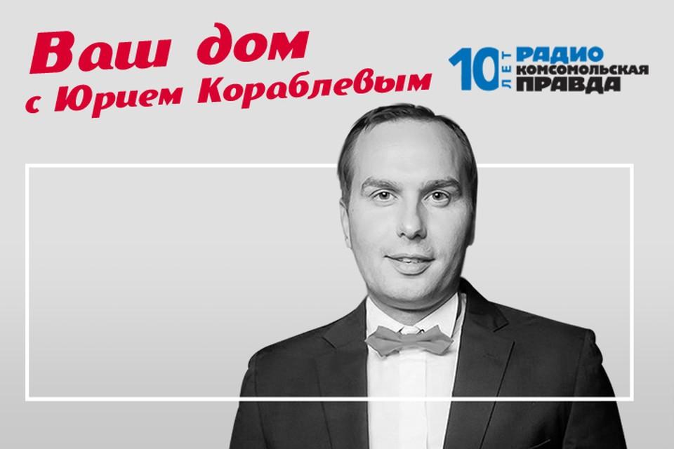 Юрий Кораблев рассказывает всё о недвижимости