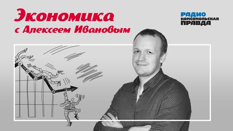 Алексей Иванов и профессор Финансового университета Александр Сафронов обсуждают, как обвал нефти и рубля скажется на жизни простых россиян и какая страна извлечет из этого кризиса максимум выгоды.