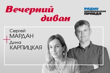 Сергей Мардан: Крики «Путин с нами навсегда» - это хорошо, но этого всего лишь одна из версий дальнейшего развития событий