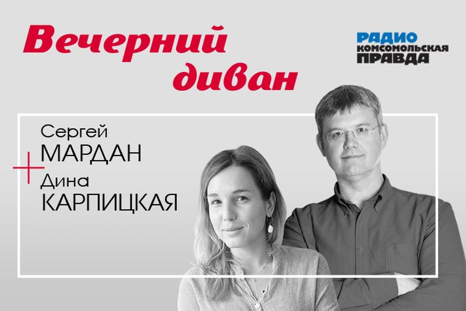 Сергей Мардан и Дина Карпицкая подводят информационные итоги дня.