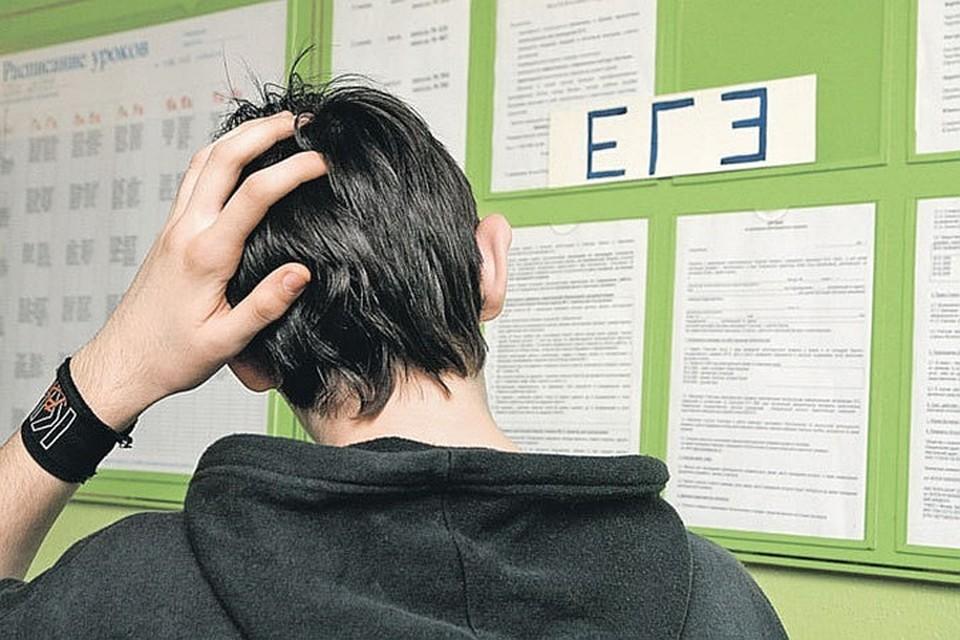 Досрочный этап ЕГЭ будет перенесен без ущерба для выпускников