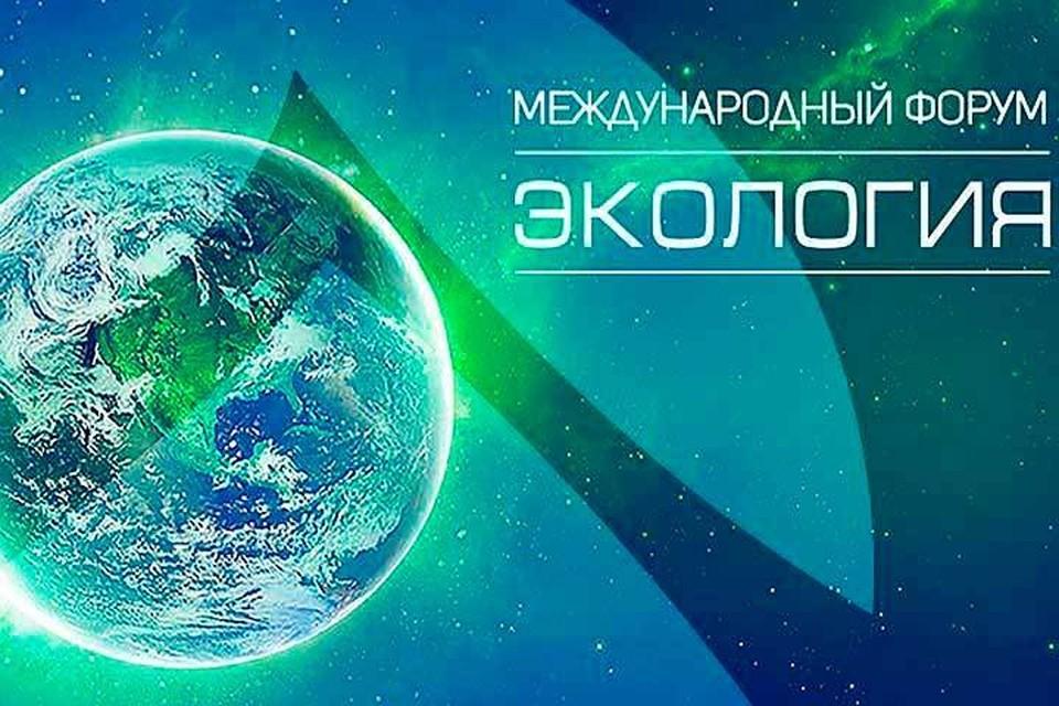 XI Международный форум «Экология» перенесли на 16-17 июля.