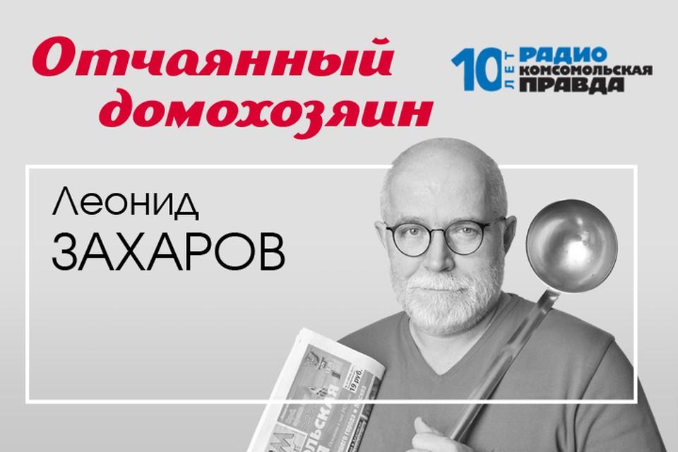 Леонид Захаров делится кулинарными рецептами