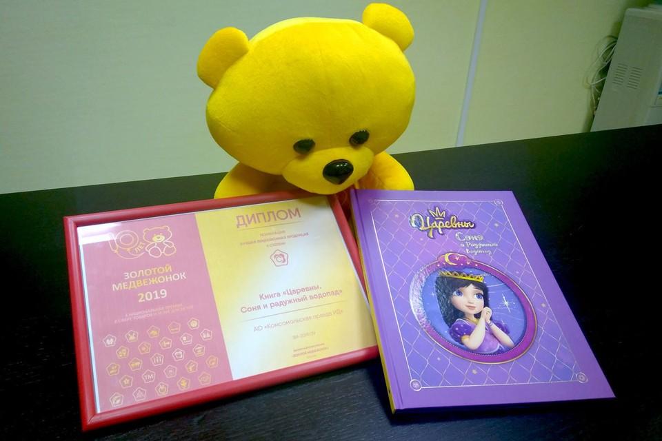 Книга «Царевны. Соня и Радужный водопад» - призер «Золотого медвежонка»!