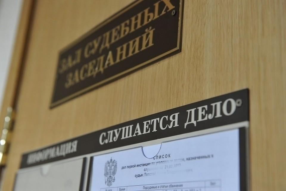 Штраф составил 30 тысяч рублей.