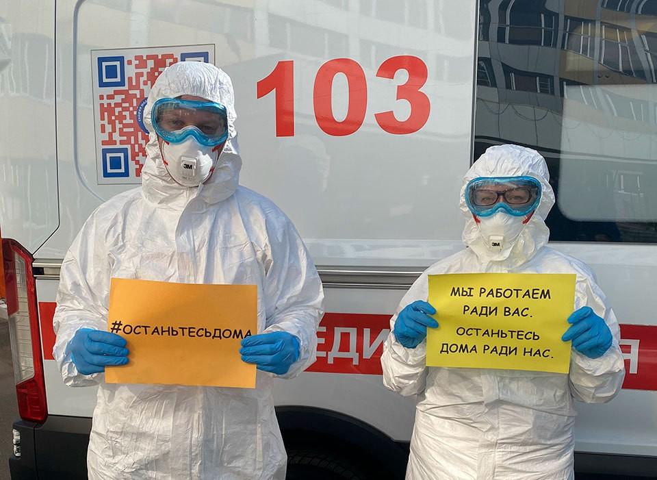 Врачи умоляют москвичей оставаться дома, чтобы предотвратить распространение коронавируса. Фото: предоставлено Департаментом здравоохранения.