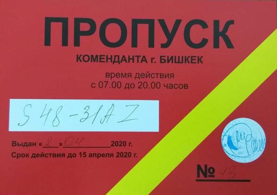 К своему ответу комендатура приложила фото пропуска, выписанного сегодняшним числом (Фото: Комендатура Бишкека).