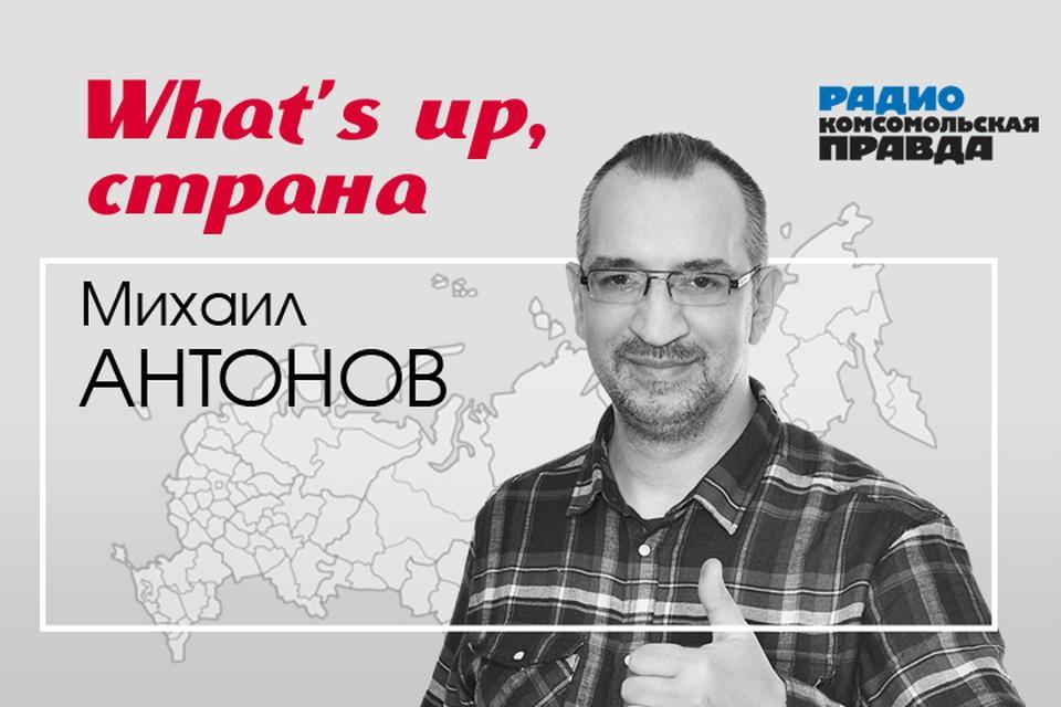 Михаил Антонов обсуждает со слушателями и журналистами «Комсомольской правды» главные темы дня.