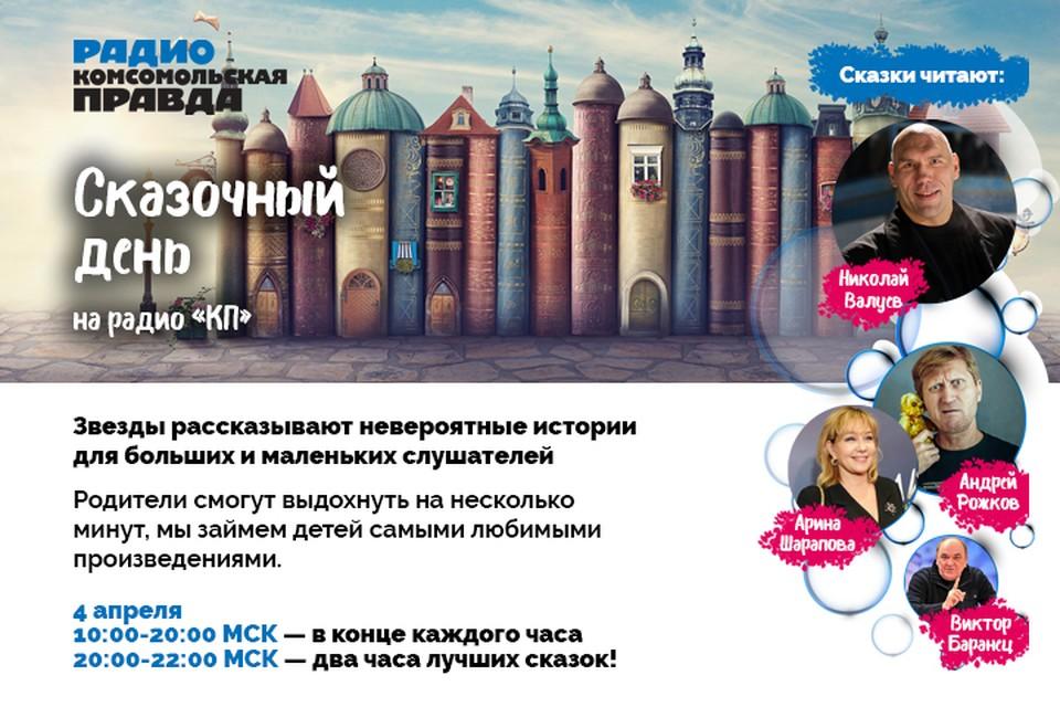 Звезды и ведущие Радио «Комсомольская правда» рассказывают невероятные истории для больших и маленьких слушателей.