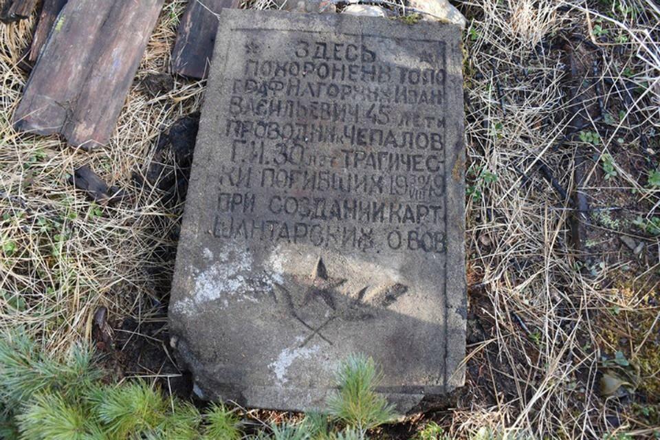 Тайна за надгробной плитой: в историю нацпарка в Хабаровском крае вписали трагедию 70-летней давности