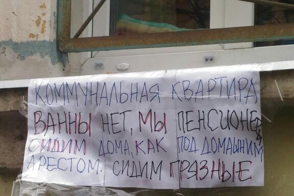 """Жители коммуналок без ванной даже не могут сходить в бани - они закрыты. Фото: Предоставлено """"КП"""" / Татьяна Федухина"""