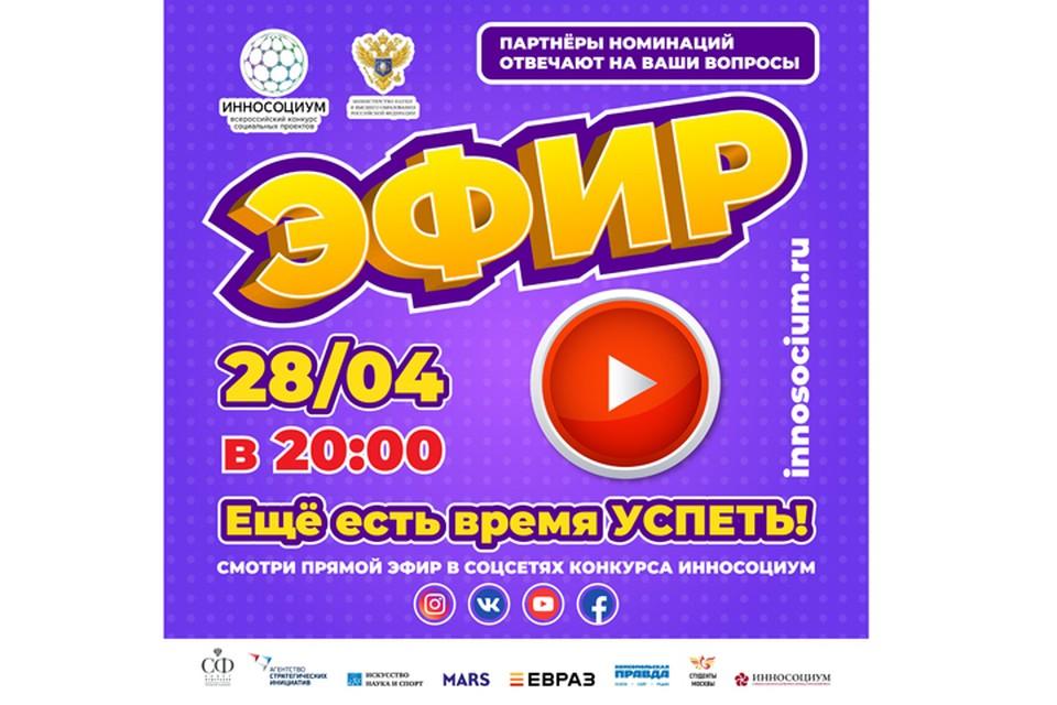 Фонда Росконгресс проведет онлайн-вебинар для всех участников и желающих узнать о конкурсе более подробно