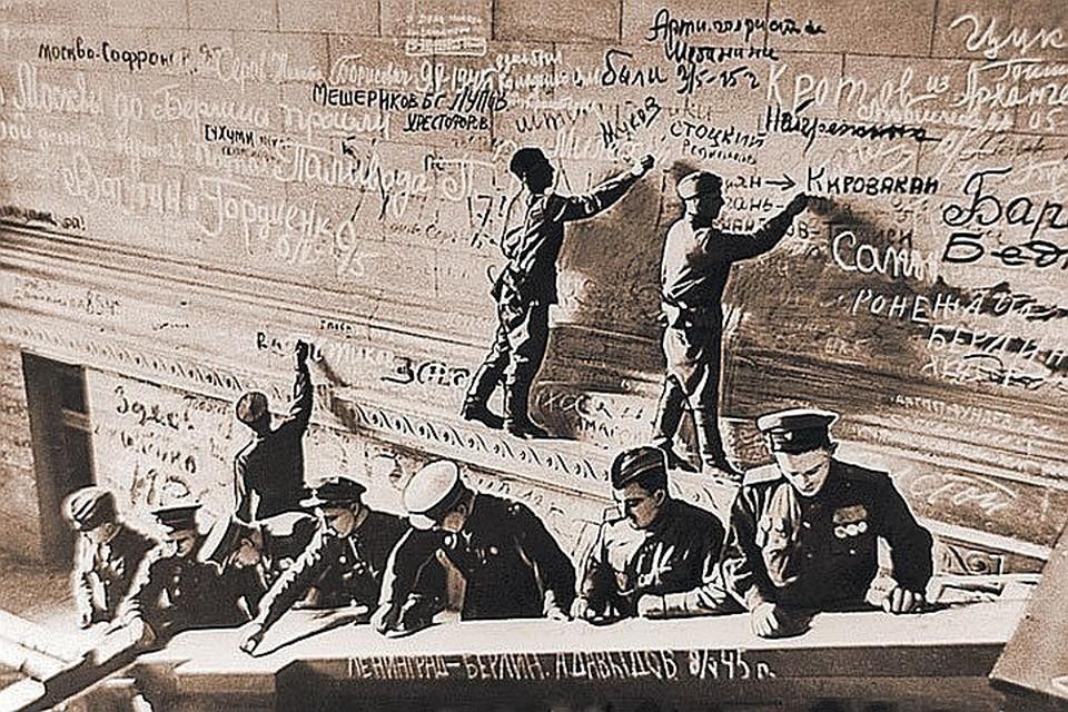Воины-победители расписываются на стене Рейхстага. Берлин, 1 мая 1945 г