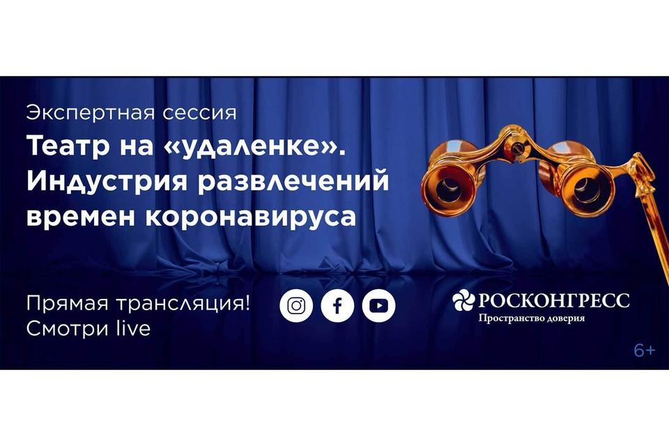 Российские режиссеры, продюсеры и театральные деятели впервые встретились на площадке Фонда Росконгресс в формате видеоконференции, чтобы оценить состояние, меры поддержки и перспективы сферы культуры.