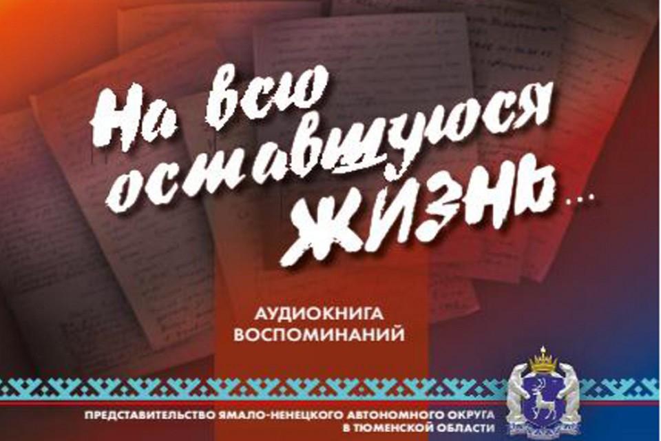 Представительство Ямала в Тюменской области выпустило аудиокнигу к 75-летию Победы Фото: yanao.ru
