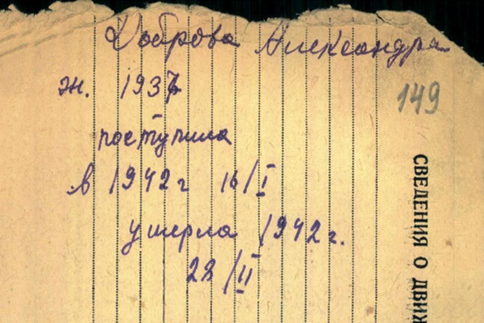 На память об Александре Добровой осталась эта карточка и номер братской могилы.
