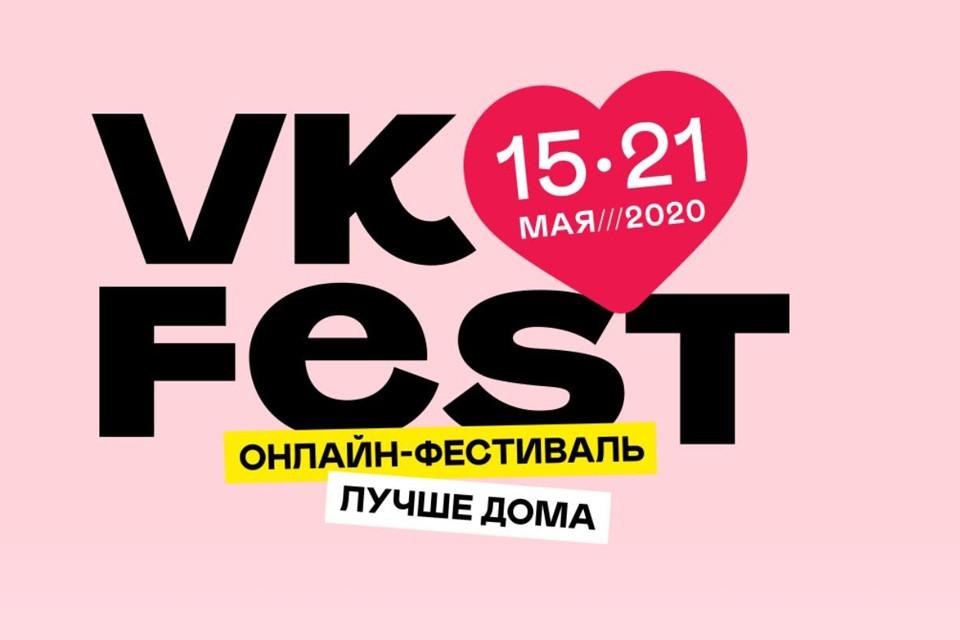 Трансляция VK Fest собрала почти 217 миллионов просмотров.