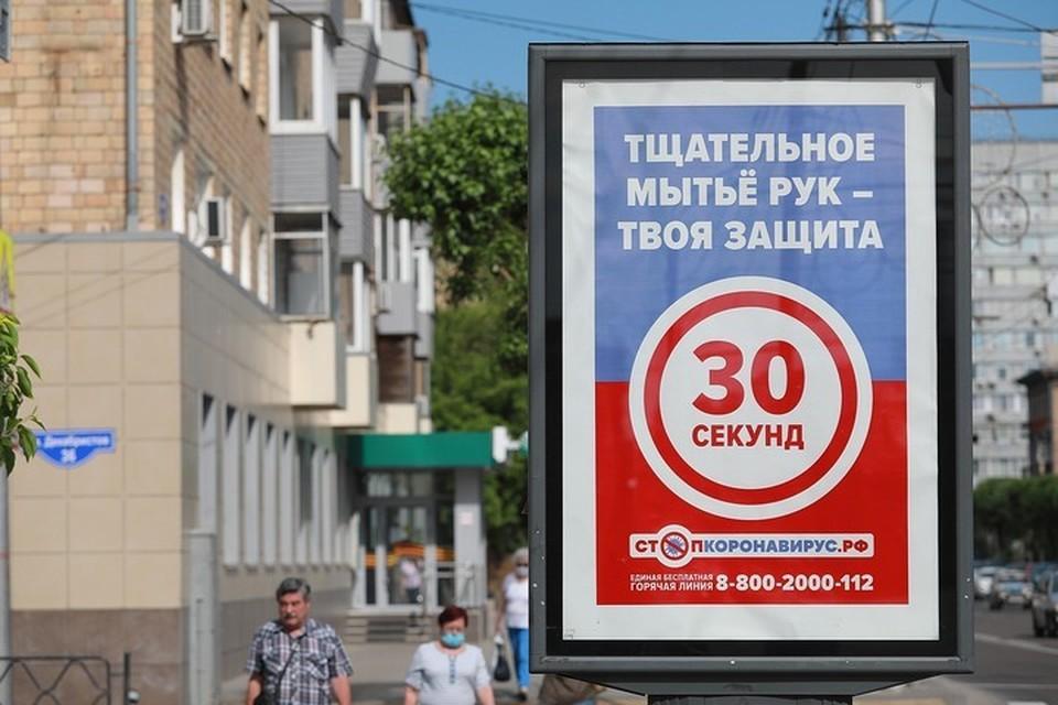Продление режима самоизоляции в Красноярске с 29 мая 2020 года