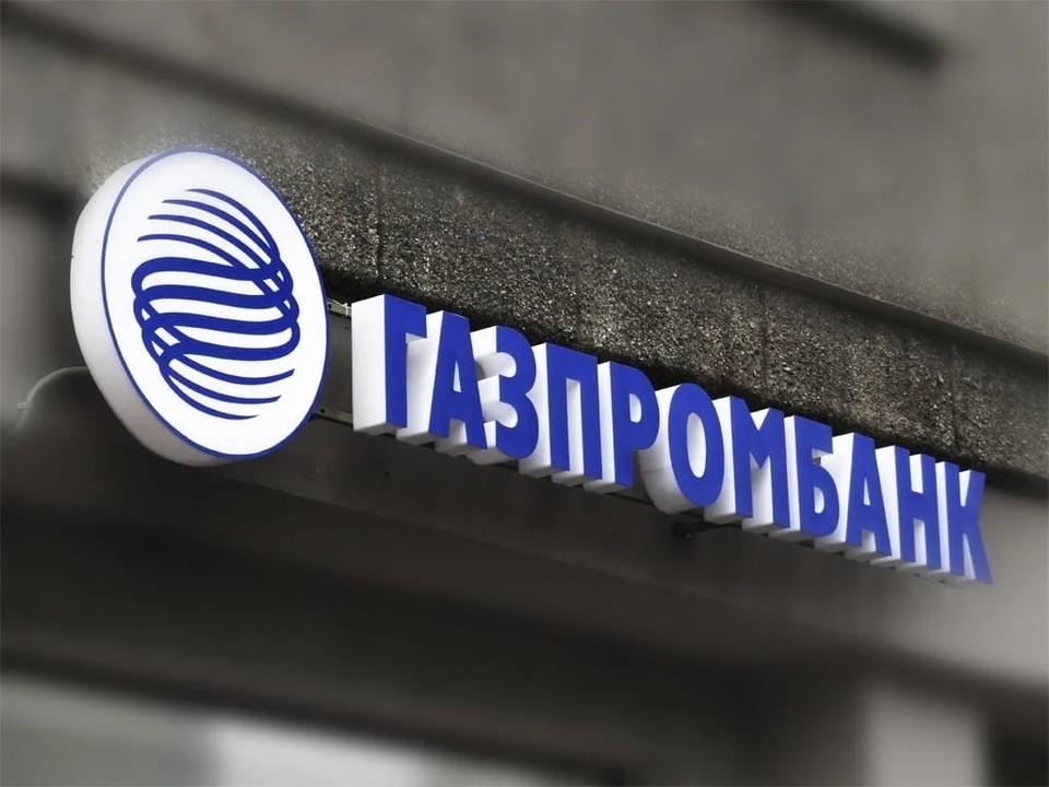 Фото: пресс-служба «Газпромбанка»