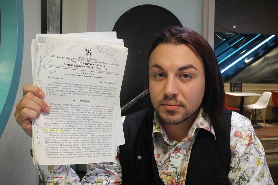 Один из основателей FEMEN Евгений Василькевич с документами, подтверждающими, что его пытали в СБУ