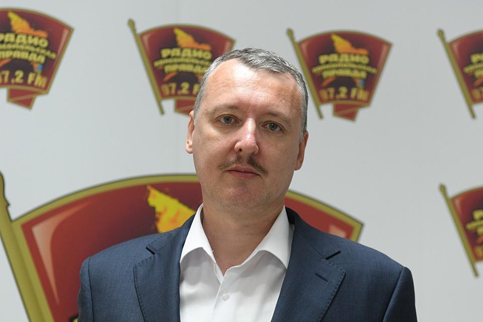 «КП» обратилась за комментарием к Игорю Стрелкову,