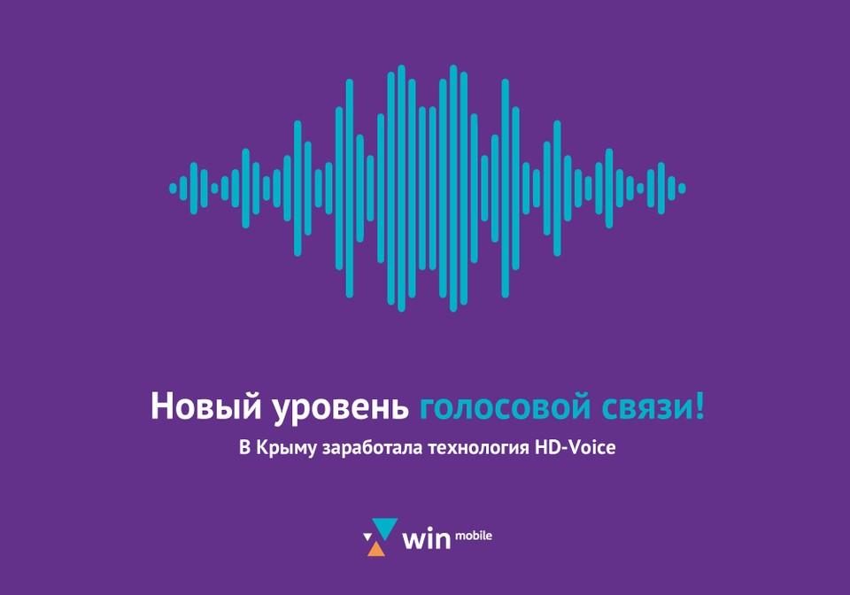 HD-Voice не будет стоить абаонентам Win mobile ни копейки.