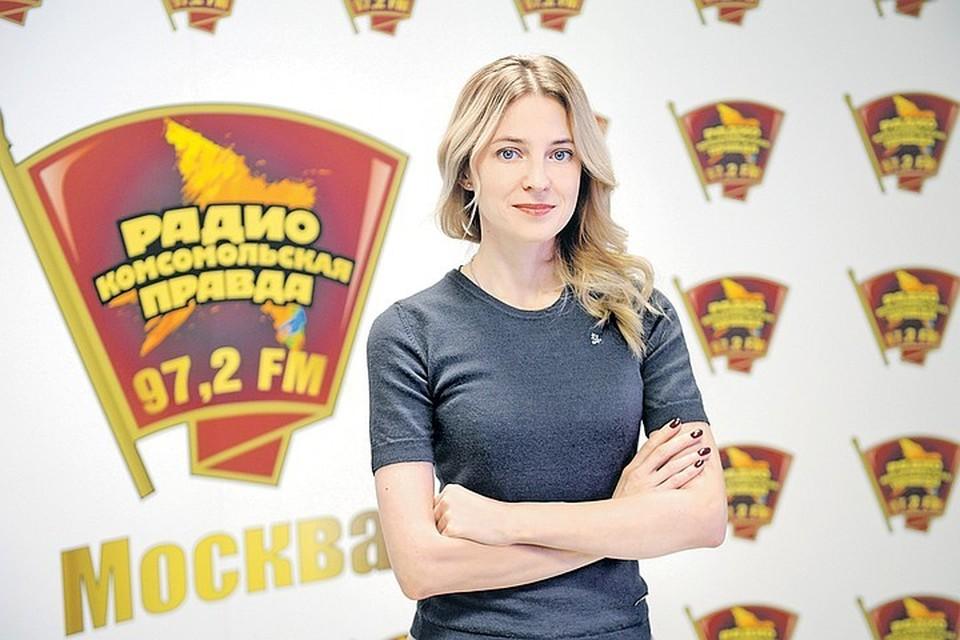 Наталья Поклонская в гостях у Радио «Комсомольская правда»