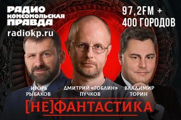 Дмитрий Гоблин Пучков: Западные страны пытаются приравнять коммунистический режим к немецким нацистам, чтобы  пересмотреть территориальную целостность России