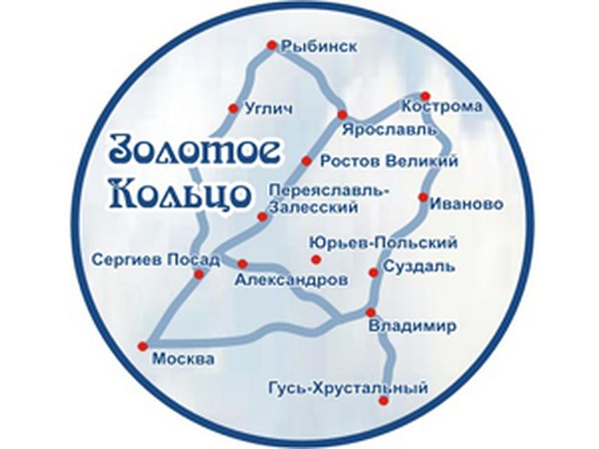 отличие золотое кольцо по россии из москвы можете отправить красивые